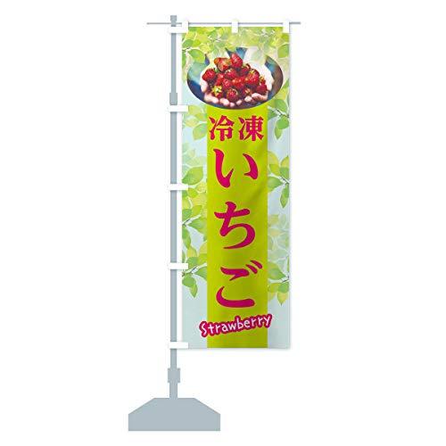 冷凍いちご のぼり旗 サイズ選べます(ショート60x150cm 左チチ)