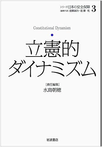 立憲的ダイナミズム (シリーズ 日本の安全保障 第3巻)の詳細を見る