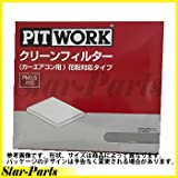 PIT WORK エアコンフィルター ニッサン 日産 NISSAN シルビア S15 用 AY684-NS012 花粉対応
