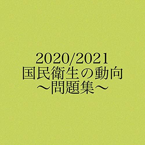 国民衛生の動向 2020/2021: 問題集
