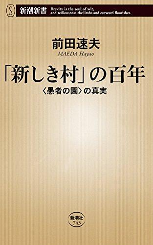「新しき村」の百年―〈愚者の園〉の真実―(新潮新書)