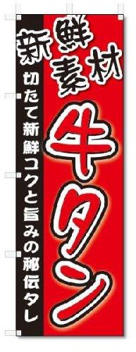 のぼり のぼり旗 牛タン (W600×H1800)焼肉・焼き肉