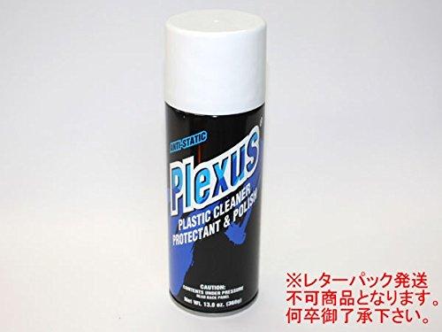 プレクサス(Plexus)Lサイズ(368g)【洗車/コーティング/ツヤ出しに】Lサイズなのに とにかく安い!!発送早め