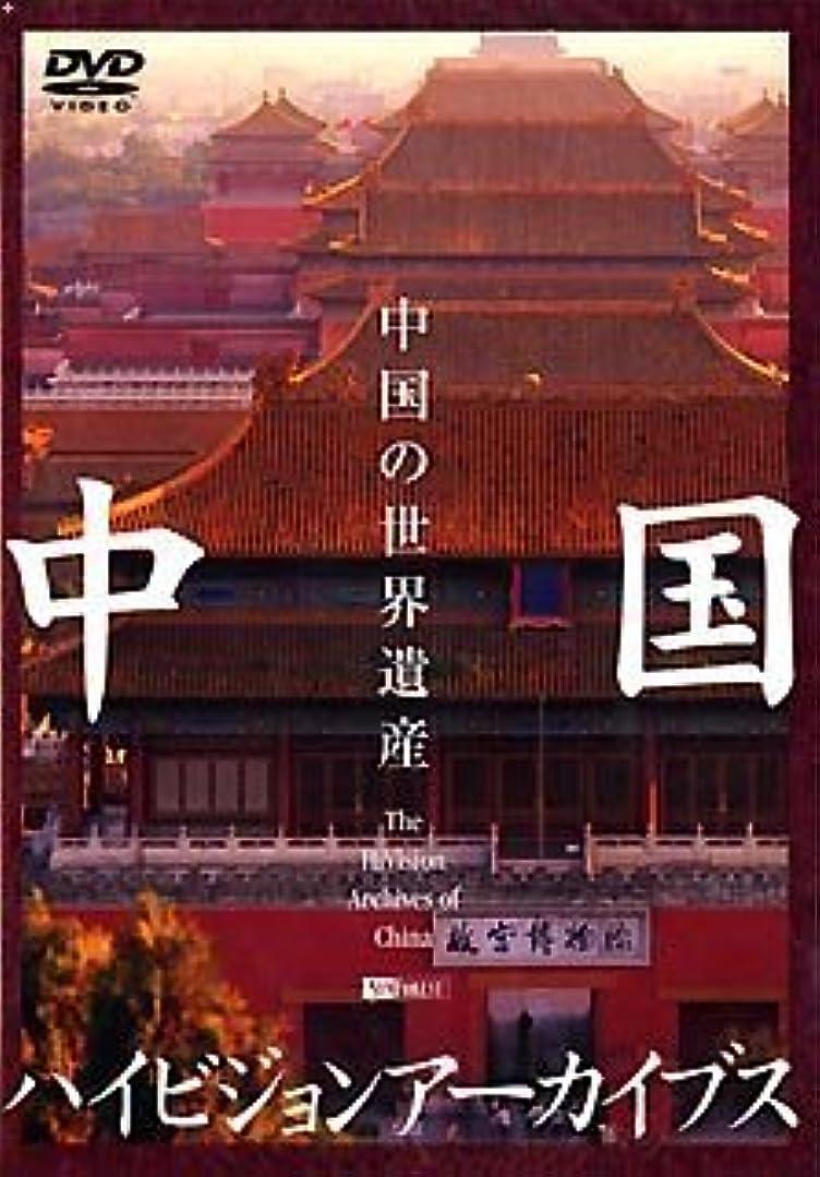 交換分析切断するシンフォレストDVD 中国ハイビジョンアーカイブス/中国の世界遺産