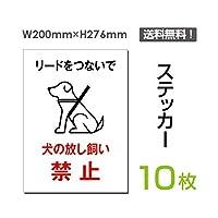 「犬の放し飼い禁止」【ステッカー シール】タテ・大 200×276mm (sticker-044-10) (10枚組)