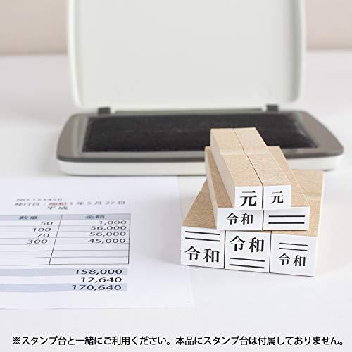 『プラス 令和 スタンプ 取消線付改元セット (中) 木製 52-977』のトップ画像