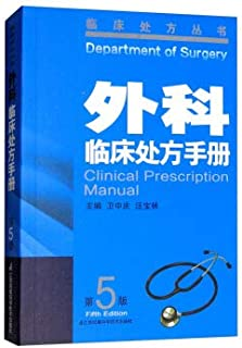 Surgical Clinical Prescription Manual (5th Edition)(Chinese Edition)