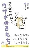 マンガでわかるウサギのきもち