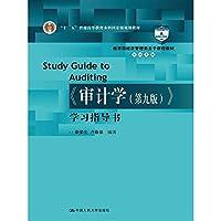 《审计学(第九版)》学习指导书(教育部经济管理类主干课程教材·审计系列)