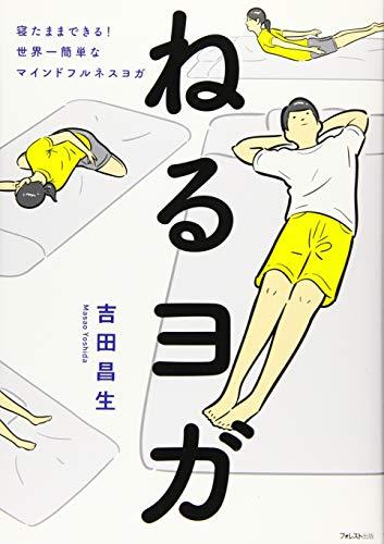 フォレスト出版『ねるヨガ』
