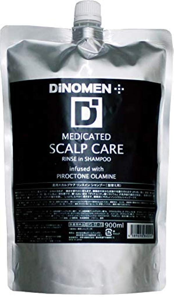 雨の清める困ったDiNOMEN 薬用スカルプケアリンスインシャンプー 詰め替え用 900ml