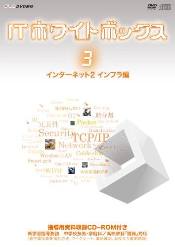 ITホワイトボックスVol.3 インターネット編2【インフラ】 [DVD]
