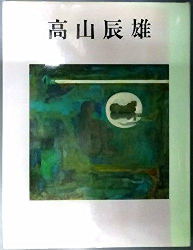 高山辰雄 (1974年)の詳細を見る