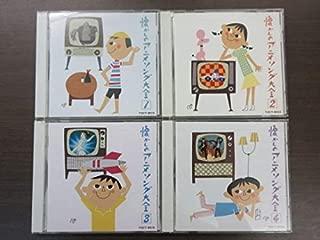 T2 CD 無傷!! 「懐かしのアニメソング大全1963~1970」 4枚セット どろろ,ドカチン,ばくはつ五郎,キックの鬼,ドンキッコ,かみなり坊や,