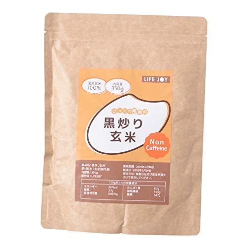 黒炒り玄米 国産玄米使用 長時間焙煎 ノンカフェイン 350g