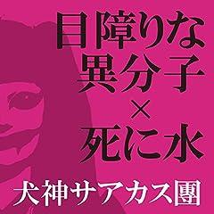 犬神サアカス團「目障りな異分子」のジャケット画像