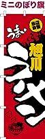 卓上ミニのぼり旗 「うまい旭川ラーメン」らーめん 短納期 既製品 13cm×39cm ミニのぼり