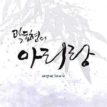 곽동현의 아리랑 3번째 이야기