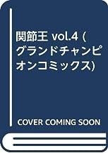 関節王 vol.4 (グランドチャンピオンコミックス)