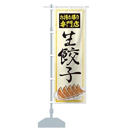 お持ち帰り専門店生餃子 のぼり旗 サイズ選べます(ジャンボ90x270cm 左チチ)