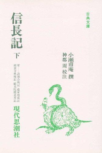 信長記 下 (古典文庫)