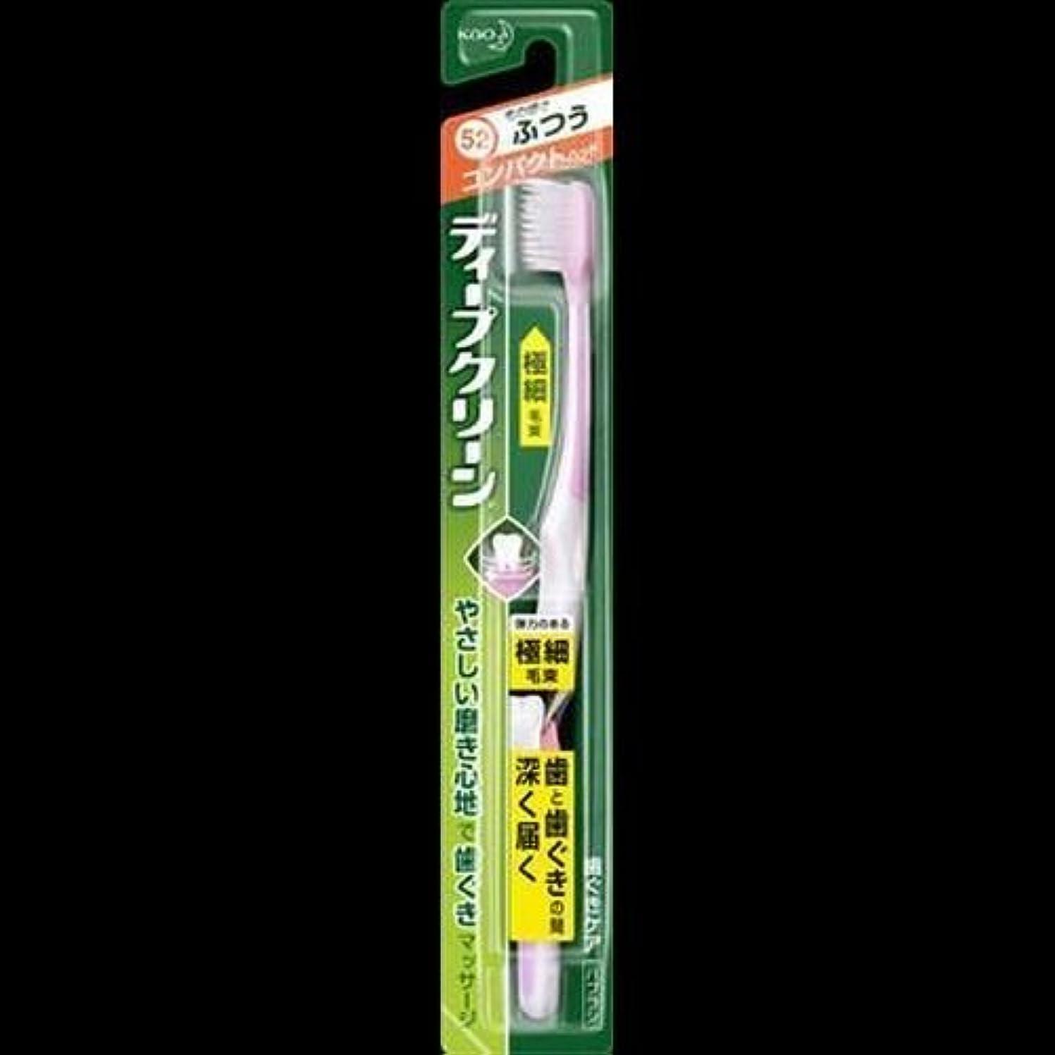 肺束ラショナル【まとめ買い】ディープクリーン ハブラシ コンパクト ふつう ×2セット