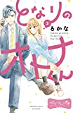 となりのオトナくん ベツフレプチ(3) (別冊フレンドコミックス)