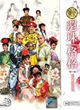 New My Fair Princess / New Huan Zhu Ge Ge / New Princess Returning Pearl Chinese Tv Drama Dvd (1-98 Episodes) 3 Box Combo Set NTSC All Region (Mandarin Audio with English Subtitle)