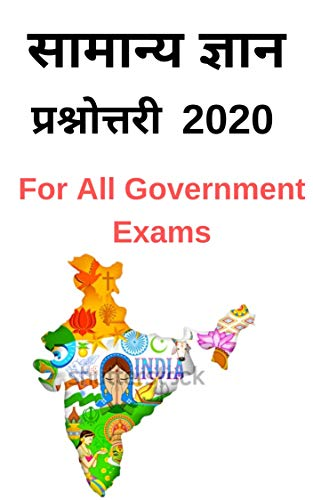 Gk Questions and answer For All Government Competitive Exams : This Book Is Useful For IAS, UPSC, SSC, IPS, BANK EXAMS, IFS, PCS, CIVIL SERVICES, RRB, STATE CIVIL SERVICES, POLICE EXAMS, SSC CGL,