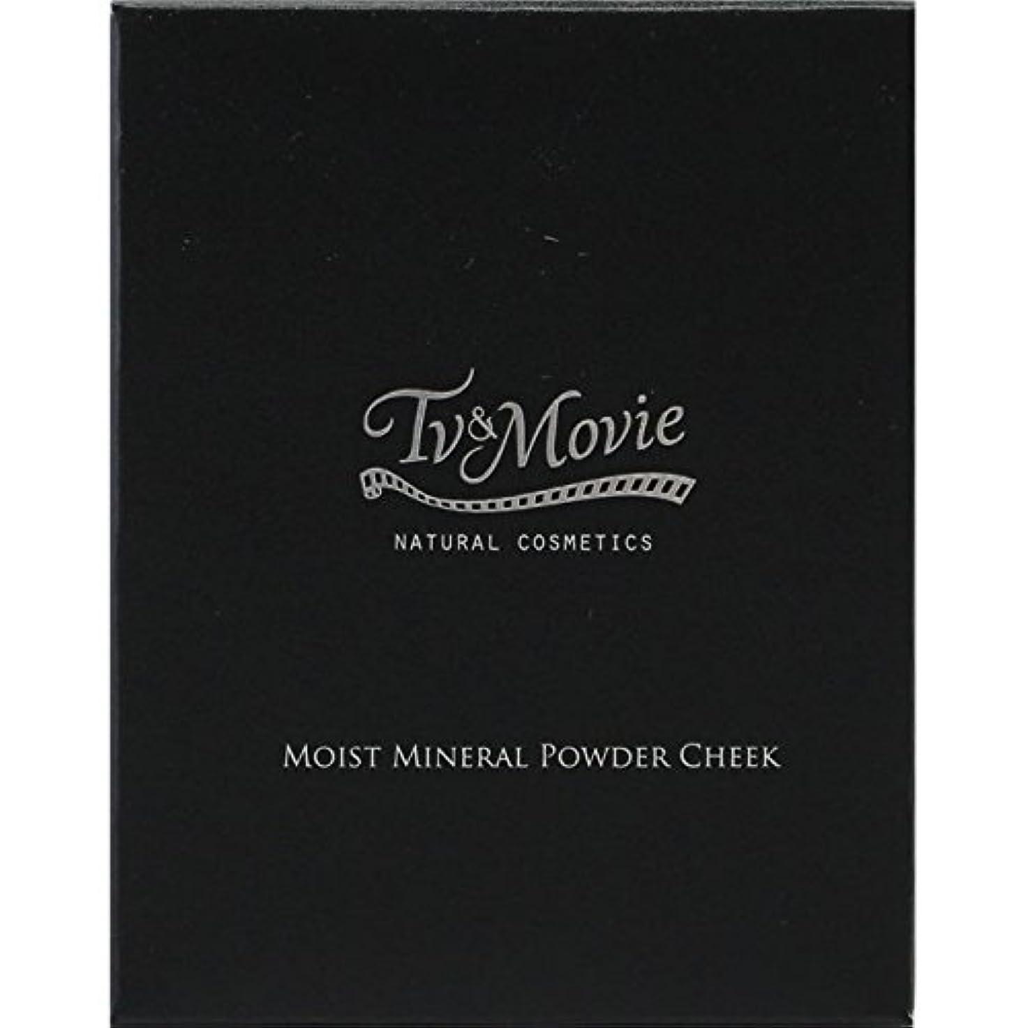 彫るバリケードによると【TV&MOVIE(ティビーアンドムービー)  】モイストミネラル パウダーチーク 5g (01エレガントピンク)