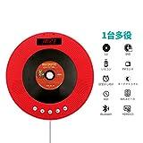 円形プレーヤー cdプレーヤー YOOHOO 置き&壁掛け式 dvdプレーヤー Bluetooth搭载 LEDディスプレイ ステレオ音楽 1台多役 SDカード/USB/HDMI/目覚まし時計/ボタンライト対応 リモコン付き 防塵カバー付き 日本語説明書付き レッド