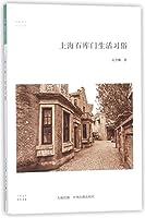 上海石库门生活习俗·华夏文库民俗书系