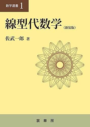線型代数学(新装版) (数学選書)