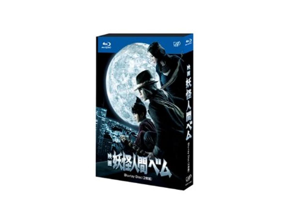 サバント時計回り設計図映画 妖怪人間ベム 2枚組(本編ディスク+特典ディスク) [Blu-ray]