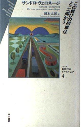 この歓びの列車はどこへ向かう (シリーズ新世代のイタリア文学)