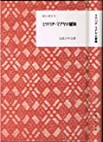 ミツバチ・マアヤの冒険 (昭和26年) (岩波少年文庫〈9〉)