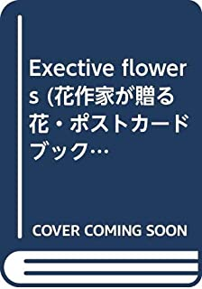 Exective flowers (花作家が贈る花・ポストカードブックシリーズ 20)