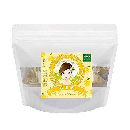 万象堂 ハーブティー 柚子 ティーバッグ 2g×15袋 ユズ 徳島県産