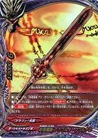 バディファイト 終焉魔剣 アクワルタ・グワルナフ/ギガ・フューチャー(BF-H-BT01)/シングルカード