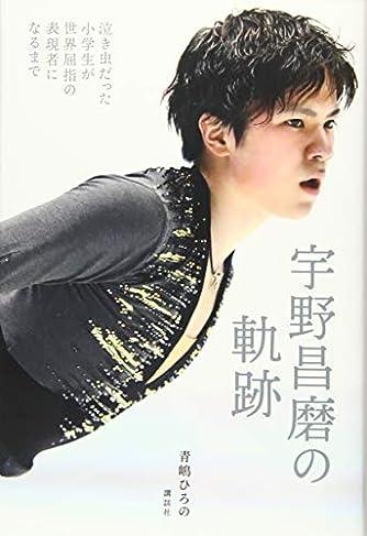 宇野昌磨の軌跡 泣き虫だった小学生が世界屈指の表現者になるまで