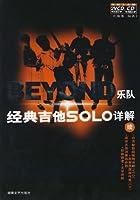 BEYOND乐队经典吉他SOLO详解(续)(附光盘)