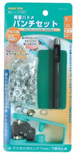 ファミリーツール(FAMILY TOOL) 両面ハトメパンチセット 7mm アルミ製 50組入 51323