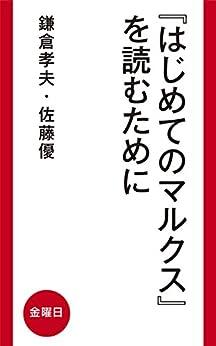 [鎌倉孝夫, 佐藤優]の『はじめてのマルクス』を読むために