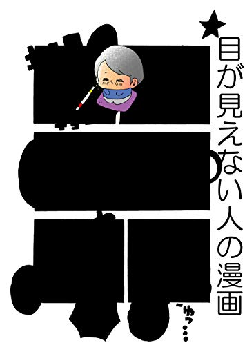 目が見えない人の漫画 ヌミャーンのオリジナル漫画集