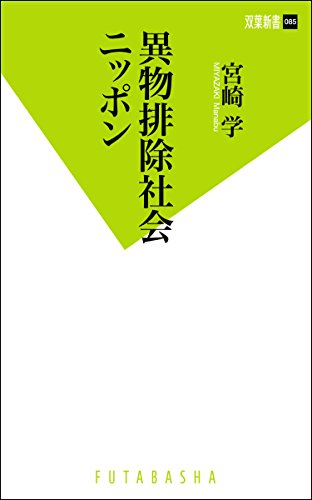 異物排除社会ニッポン (双葉新書)の詳細を見る