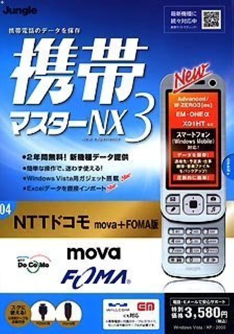 ボルト同性愛者存在携帯マスターNX3 NTTドコモ mova+FOMA版