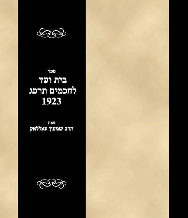前進利用可能ほのかSefer Bais Vaad LaChachamim 1923