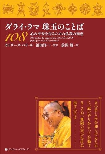 ダライ・ラマ珠玉のことば108  心の平安を得るための仏教の知恵の詳細を見る