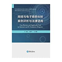 Internet and e-commerce dispute case analysis and application of law(Chinese Edition)