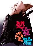 処女受胎[DVD]